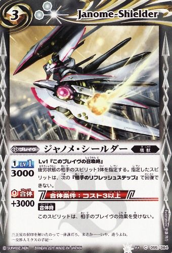 Janome-Shielder