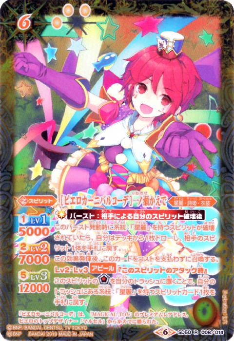 PierrotCarnivalCoord Ichinose Kaede