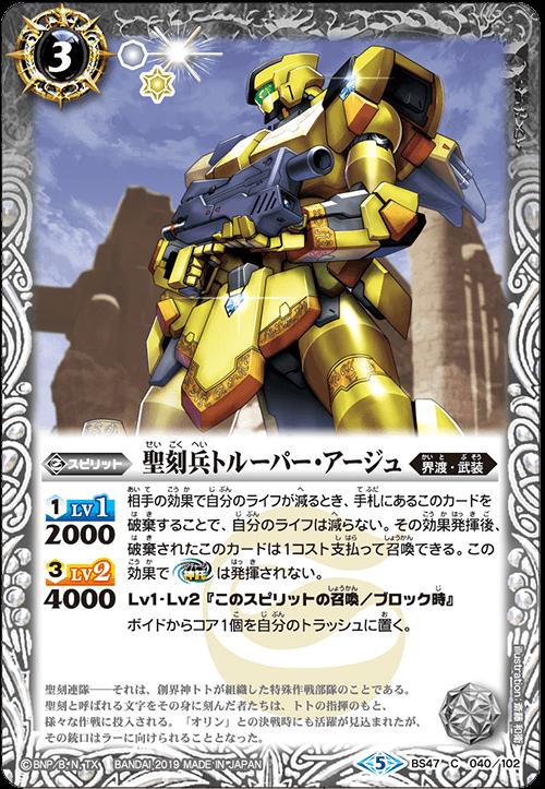 The HieroglyphSoldier Trooper-Arje
