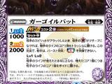 Gargoyle Bat