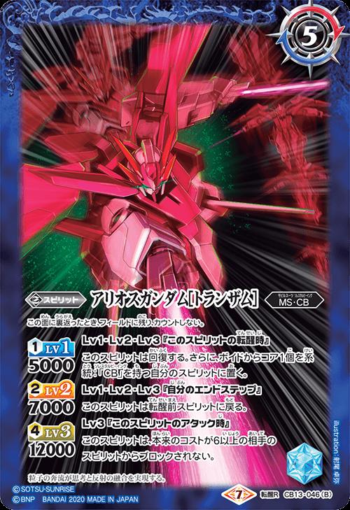 Arios Gundam (Trans-Am)