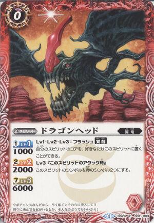 Dragonhead1.jpg