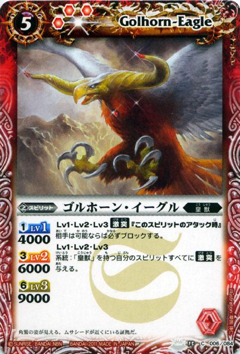 Golhorn-Eagle