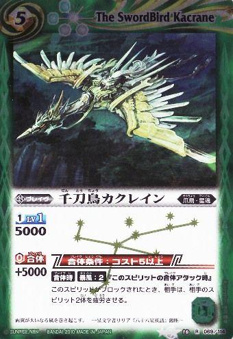 The SwordBird Kacrane