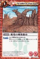 The Fortified City of Flame Dragon