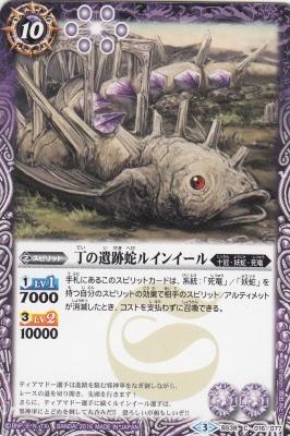 The FourthRuinSnake Ruin Eel