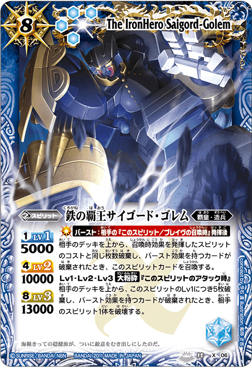 The IronHero Saigord-Golem
