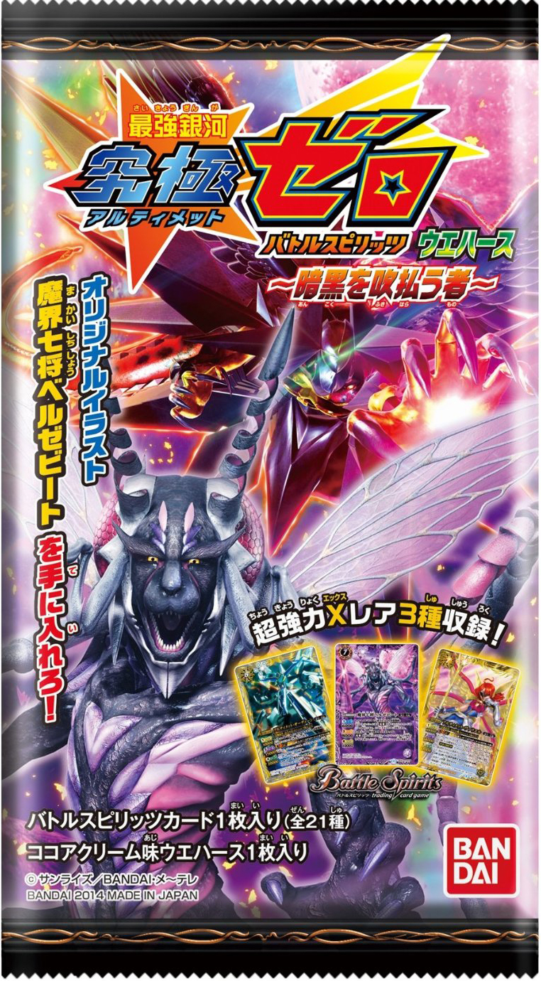 Saikyo Ginga Ultimate Zero Battle Spirits Wafers ~One who Blows Away Darkness~