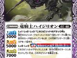 The DragonKnight Haizillion