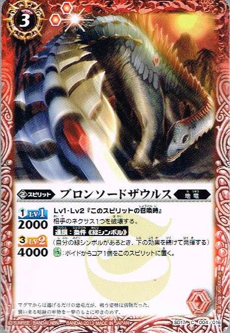 Bronswordsaurus