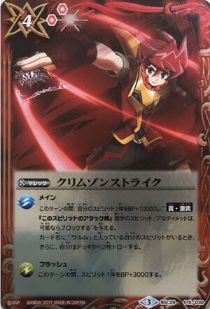 Crimson Strike.jpg