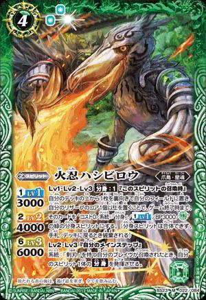 The FireShinobi Hashibiro