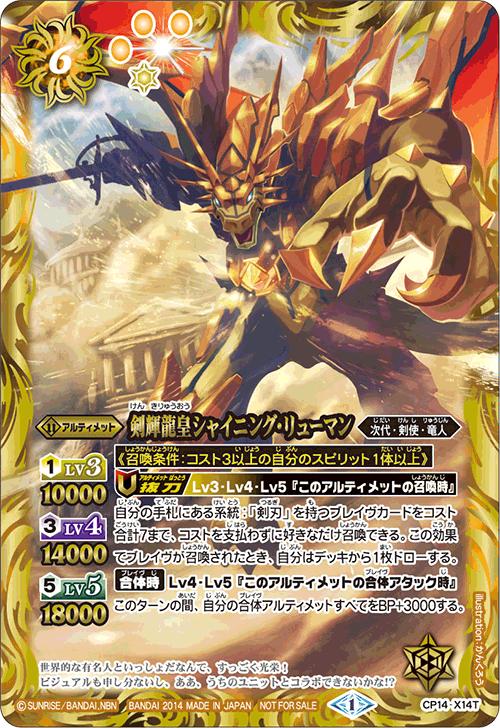 The ShiningSwordEmperorDragon Shining-Ryuuman (Yellow)