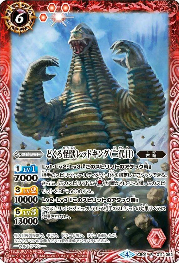 The SkullKaiju Red King (The Second)