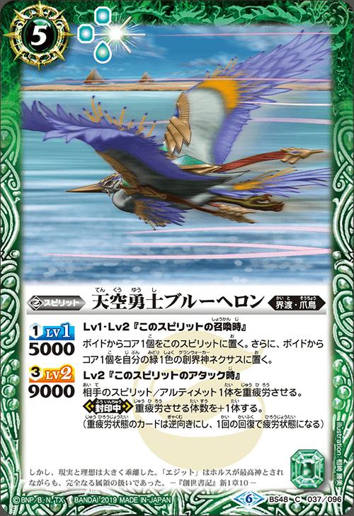 The SkyBraver Blue Heron