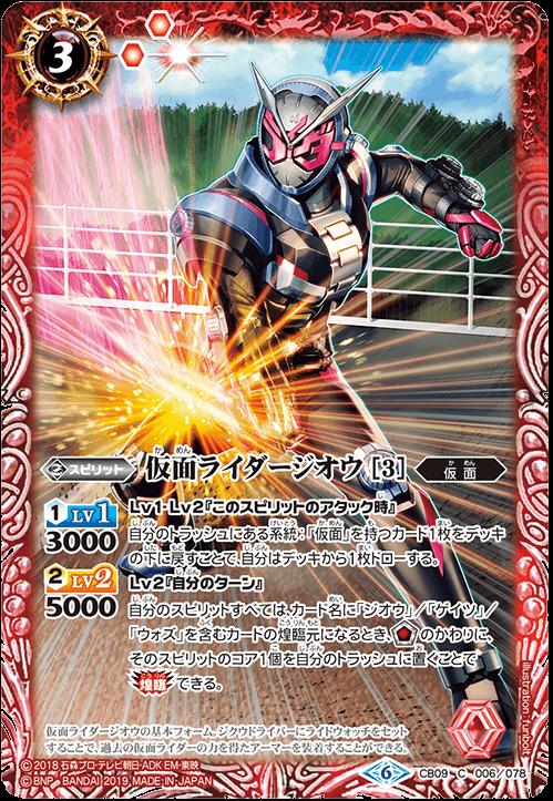 Kamen Rider Zi-O (3)