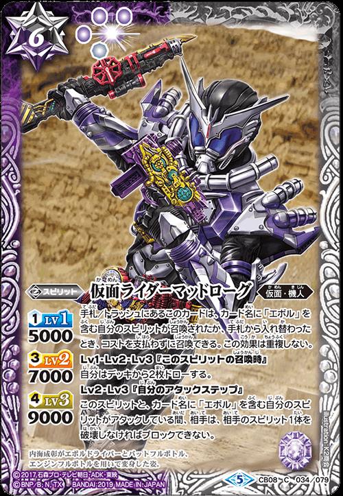 Kamen Rider MadRogue