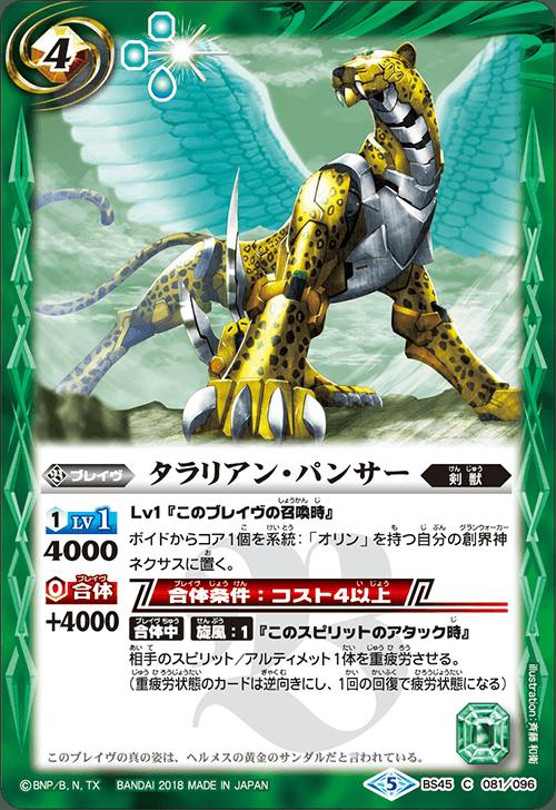 Talarian-Panther