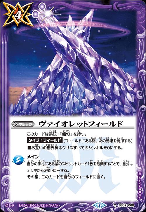 Violet Field