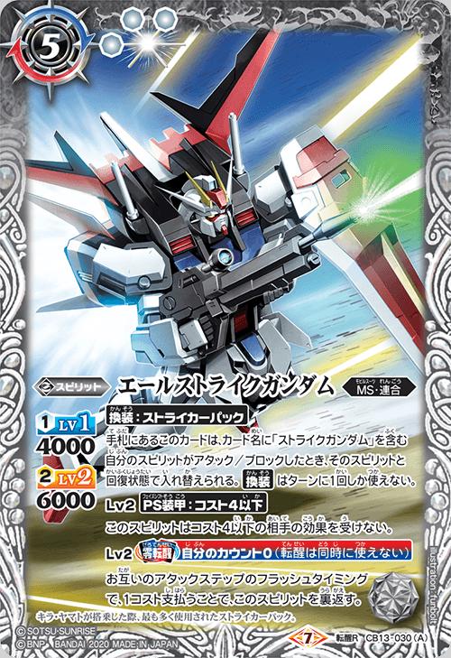 Aile Strike Gundam (Rebirth)