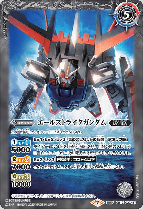 Aile Strike Gundam (Reborn)