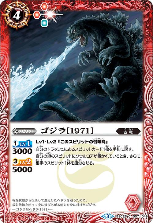 Godzilla (1971)