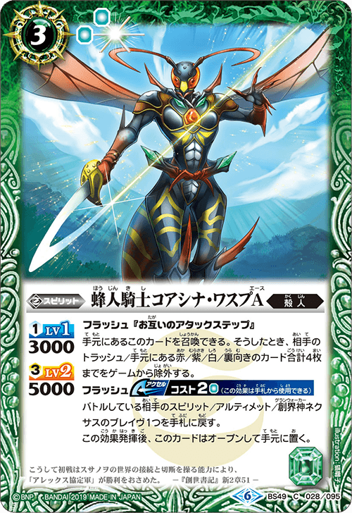 The BeemanKnight Pollistes-Wasp-Ace