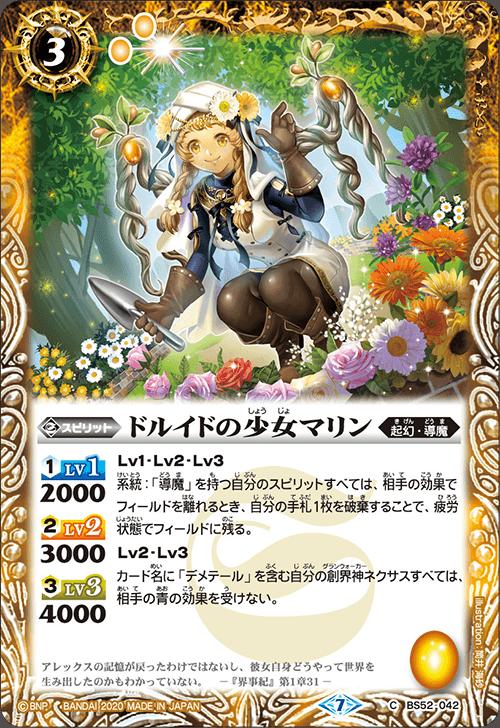 The DruidGirl Marine