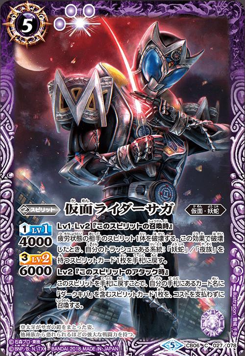 Kamen Rider Saga