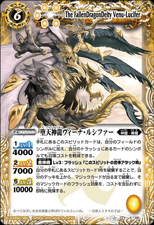 The FallenDragonDeity Venu-Lucifer