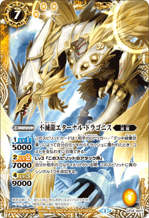 The ImmortalDragon Eternal-Dragonis (Yellow)