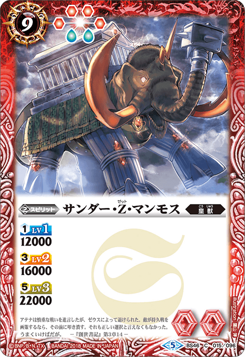 Thunder-Z-Mammoth