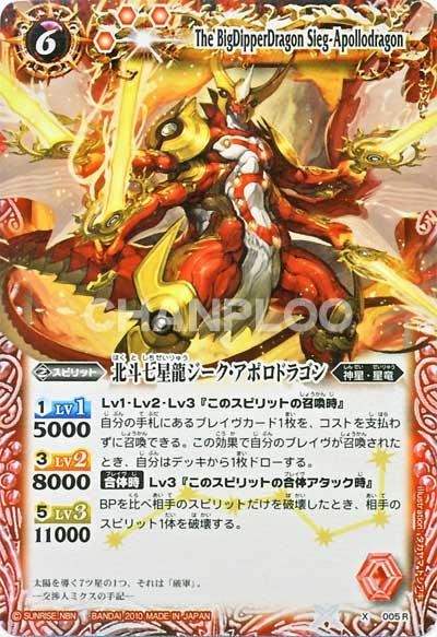 The BigDipperDragon Sieg-Apollodragon (Red)