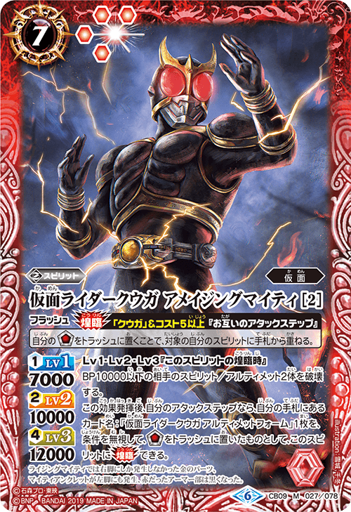 Kamen Rider Kuuga Amazing Mighty (2)
