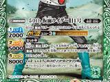 50th Kamen Rider Old Ichigou