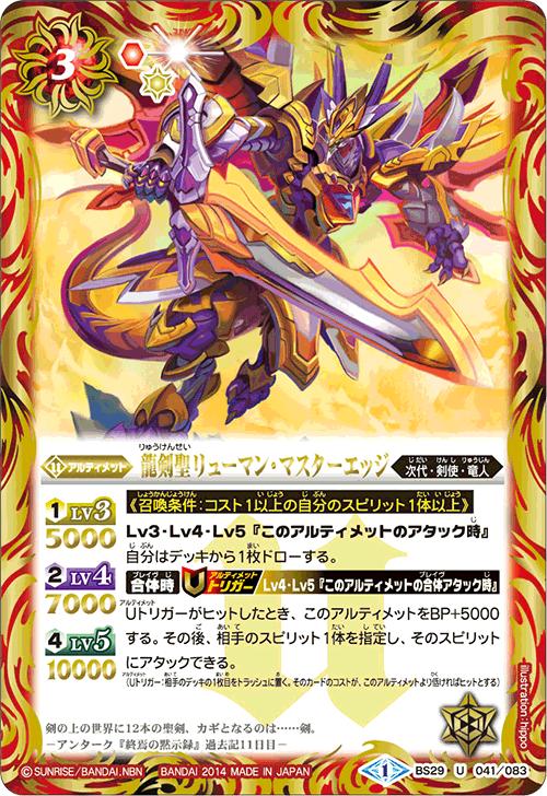 The DragonSwordMaster Ryuuman-Masteredge