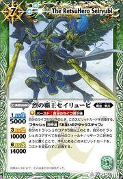 The RetsuHero Seiryubi.jpg