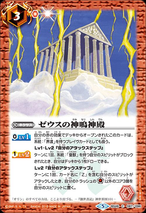 Zeus' Divine Thunder Temple
