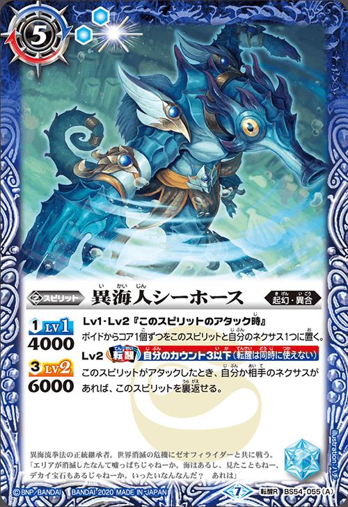 The Abyssman Seahorse