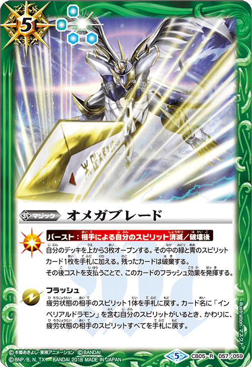 Omni Sword