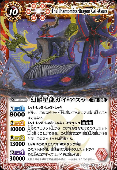 The PhantomStarDragon Gai-Asura