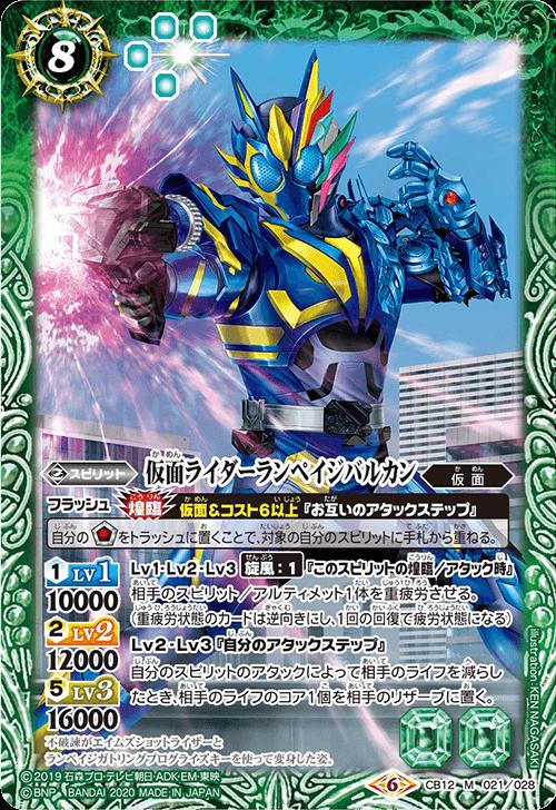 Kamen Rider Rampage Vulcan