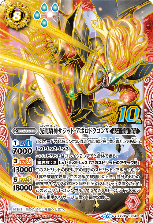 The ShineCentaurusDeity Sagitto-Apollodragon X