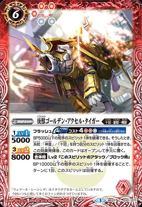 The SeventhBeast Golden-Accel-Tiger