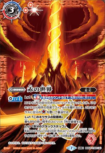 Battle Spirits dragon knight Varenbaran M rare reincarnation returner BS52 Battl