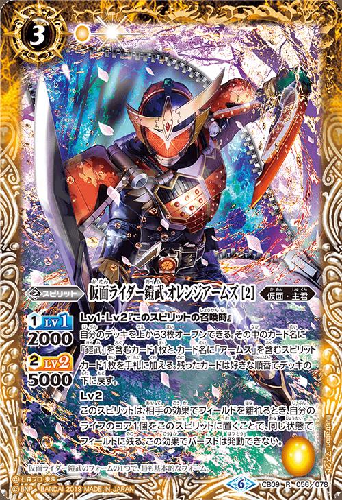 Kamen Rider Gaim Orange Arms (2)