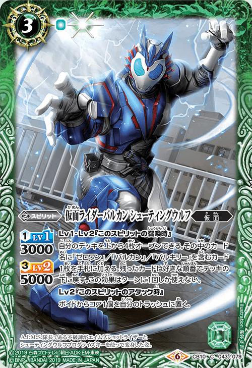 Kamen Rider Vulcan Shooting Wolf