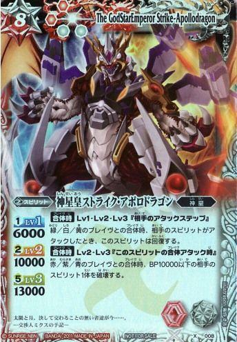 The GodStarEmperor Strike-Apollodragon