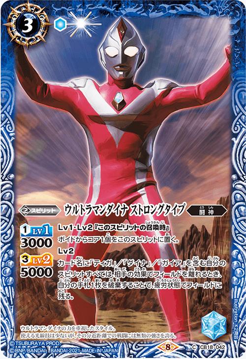 Ultraman Dyna Strong Type Battle Spirits Wiki Fandom