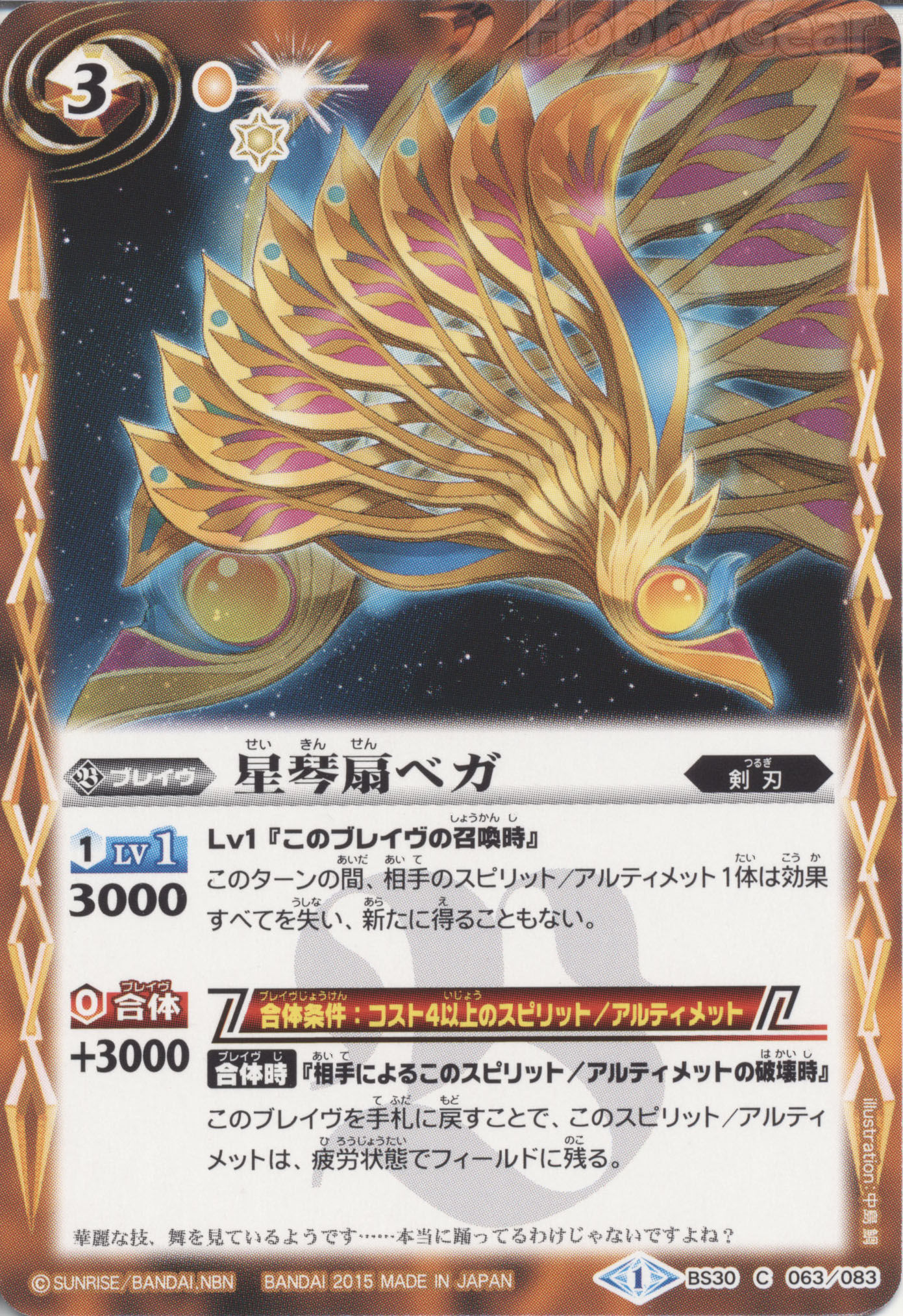 The AstralLyreFan Vega